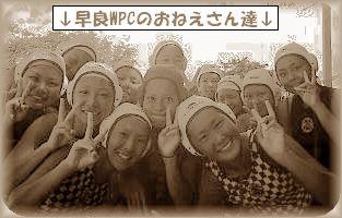 早良WPC.jpg